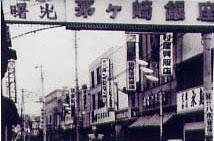 昭和30年代の茅ヶ崎銀座通り