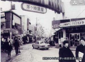 昭和30年代の茅ヶ崎銀座通り入口